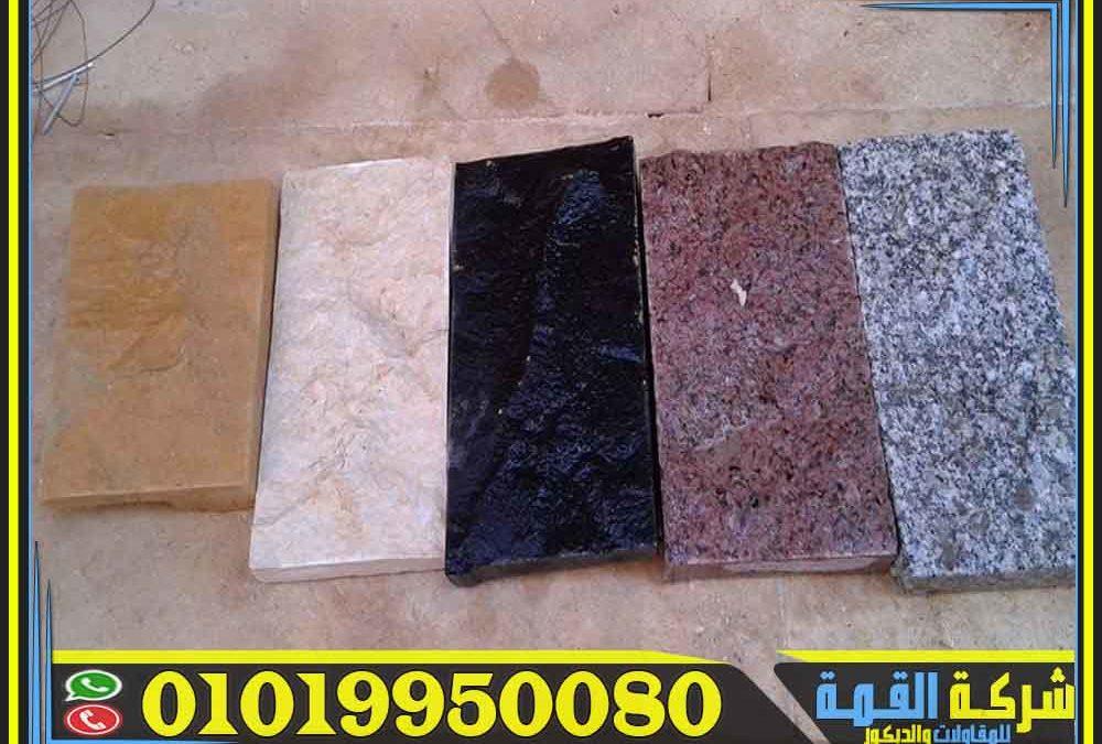 ارخص اسعار الحجر البازلت في مصر ومعرفة الانواع بالصور