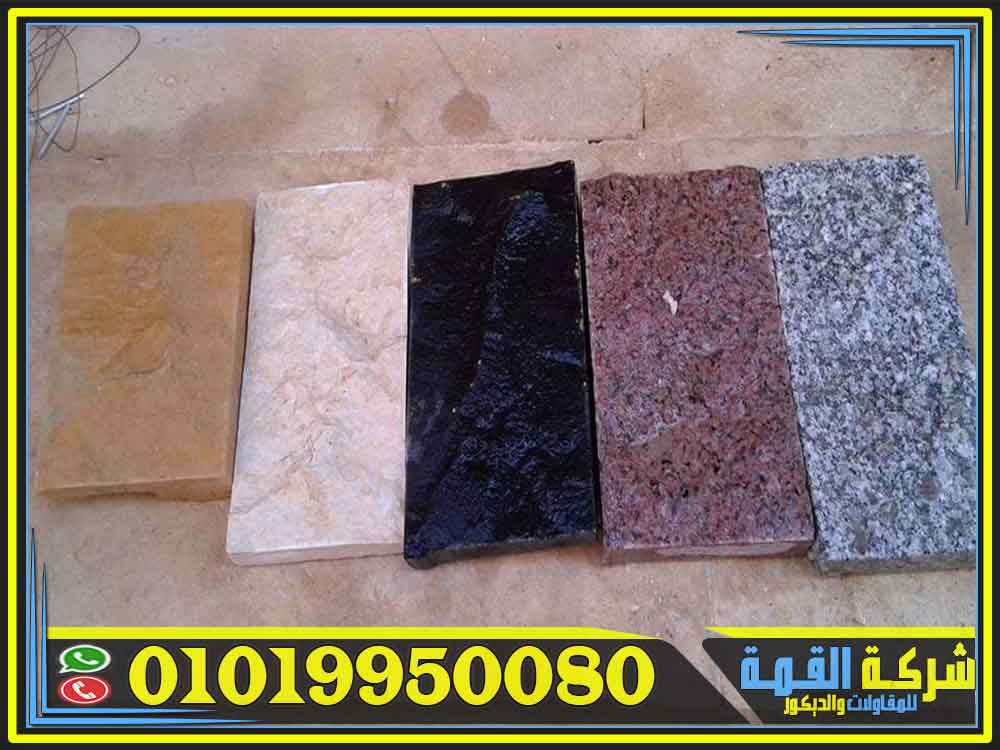 اسعار الحجر البازلت في مصر