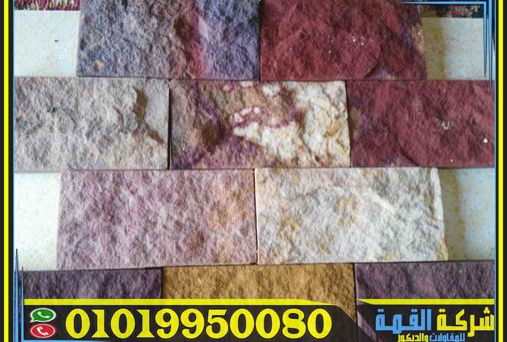 ارخص اسعار الحجر الرملي في مصر للديكورات الداخلية الحديثة