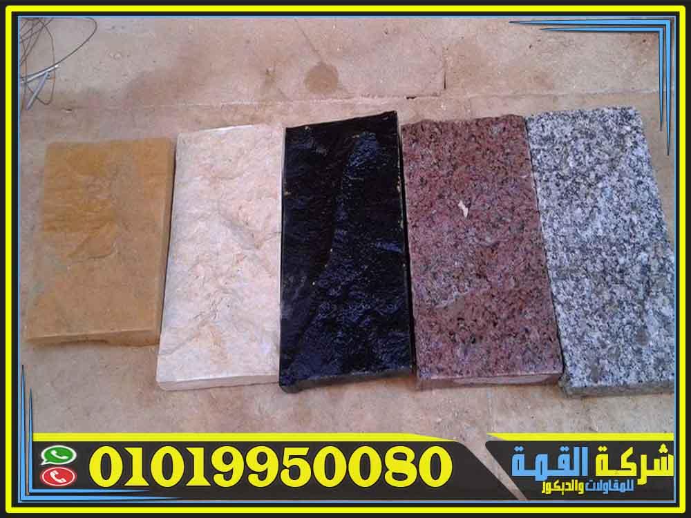 انواع الحجر البازلت في مصر