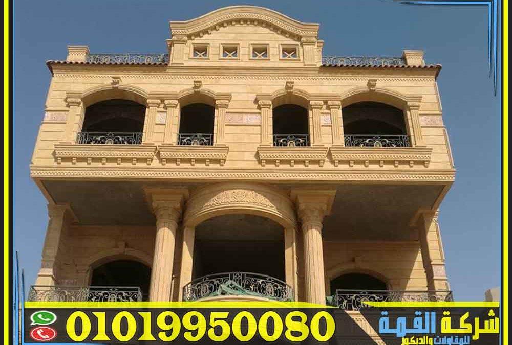 تركيب حجر هاشمي هيصم للواجهات المنازل والفلل فى مصر بارخص الاسعار