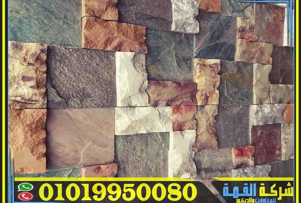 انواع واسعار الحجر الداخلي في مصر وتركيبة بارخص الاسعار